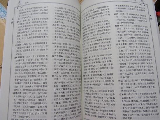 金匱要略辞典 (2)