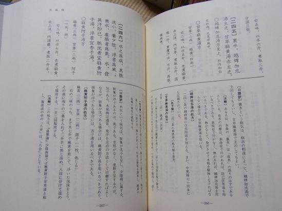 『金匱要略』中医研究院編 (2)