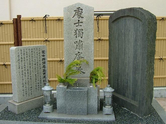 永富独嘯庵 (1)