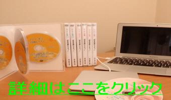 センター試験対策編DVD講義