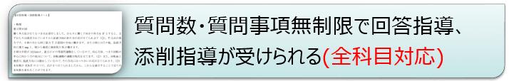 WEB個別高校受験WEB個別高校受験