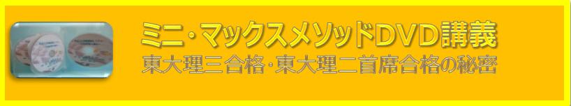 ミニ・マックスメソッドDVD講義