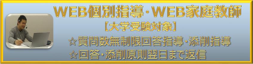 WEB個別指導・WEb家庭教師 大学受験