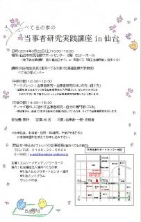 H26,3,22当事者研究実践講座In仙台チラシ(合成)