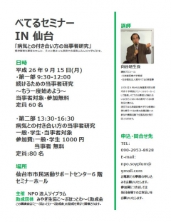 べてるセミナーin仙台2014