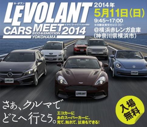 LEVOLANT CARS MEET 2014①