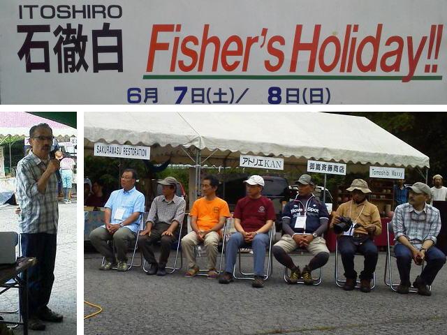 2014itoshiro_fh1.jpg