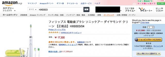1403Amazon.png