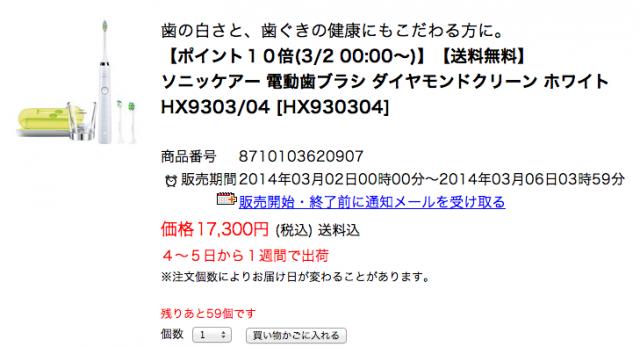 1402ソニケア購入