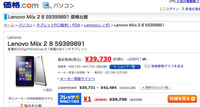 1403価格コム