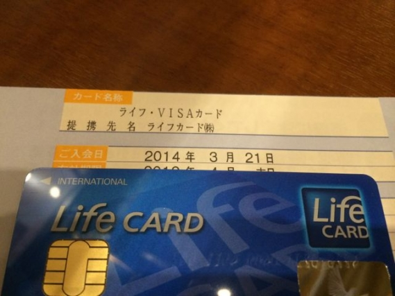 IMG_0087ライフカード