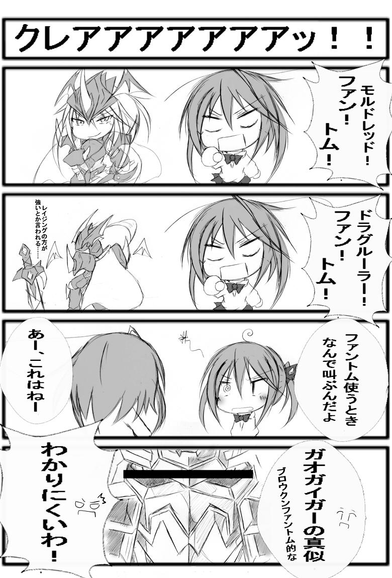 新生勇者王 ガオファイガー!