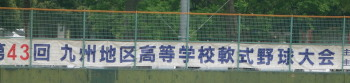 P4210029九州大会垂れ幕