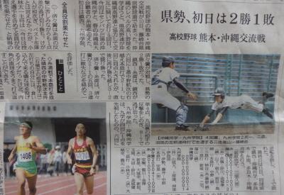 P5130135新聞記事
