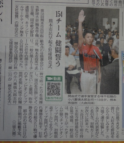 P5140155新聞切り抜き