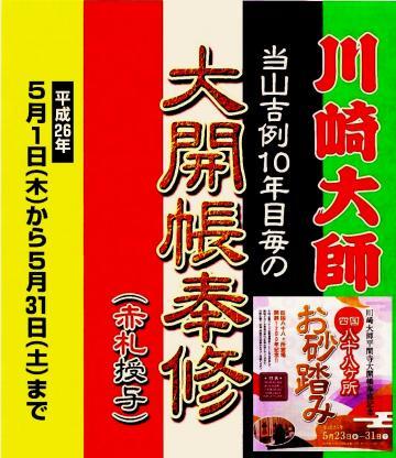 582-1_convert_20140613165217.jpg