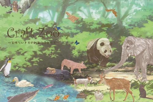 craft-zoo-DM1.jpg