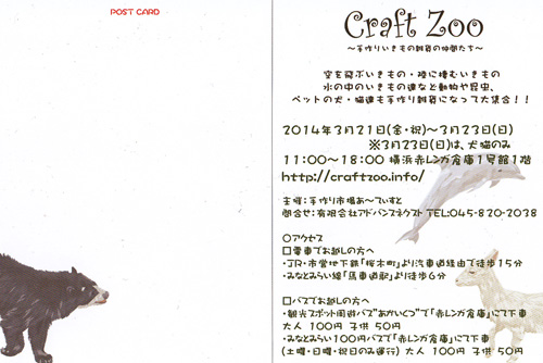 craft-zoo-DM2.jpg
