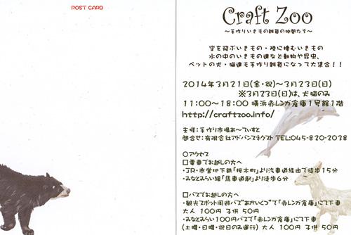 craft-zoo-DM2.jpg