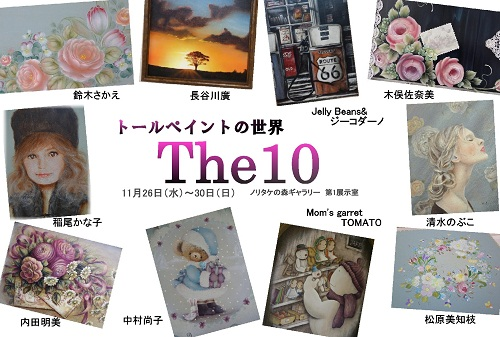 20140917THE10案内ハガキ