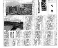 140330 長周新聞 サンプル1