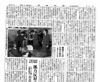 140330 長周新聞 サンプル2