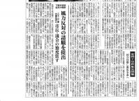 140330 長周新聞 サンプル3