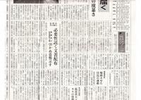 長周新聞 記事 2