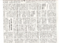 長周新聞 記事 3