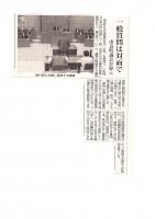 14.6.14.紀州新聞