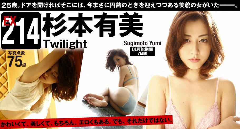 週プレnet Extra 杉本有美 Twilight