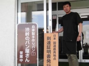 県境の宿、渋峠ホテル