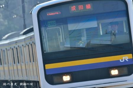 総武本線 物井-佐倉 209系 S(05)