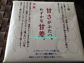 2014oyatsu_8_1.jpg