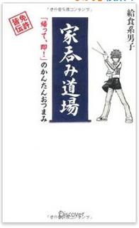 book_ienomi.jpg