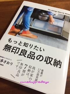 book_mujirushi.jpg