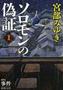 book_soromon.jpg