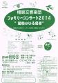 橿原交響楽団 ファミコン2014