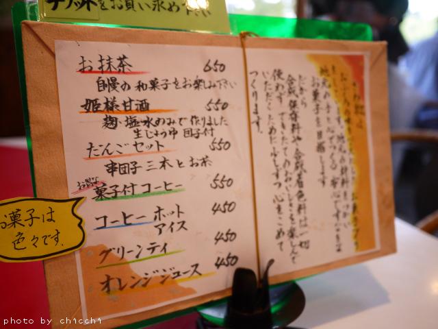 hikone-24.jpg