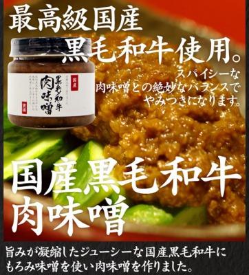 s_肉味噌