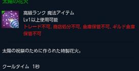 TERA_ScreenShot_20140806_19.png