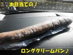ロングクリームパン