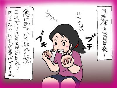 3simai_3rennkyuu02.jpg