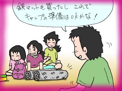 3simai_camping01.jpg