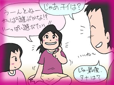 3simai_camping03.jpg