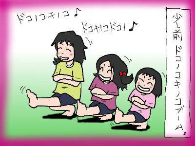 3simai_dokonokonokinoko01.jpg