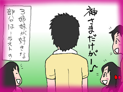 3simai_dokonokonokinoko02.jpg