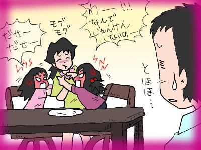 3simai_kenkanohajimari04.jpg