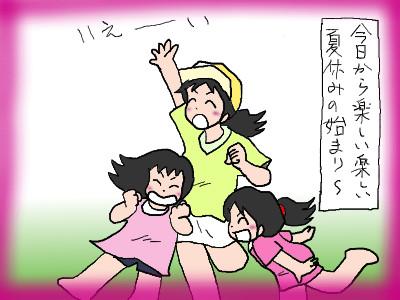 3simai_natuvacastart01.jpg