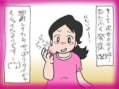 3simai_natuvacastart04.jpg